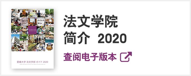 法文学院简介2020