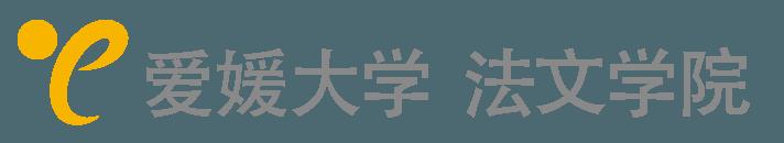 爱媛大学 法文学院