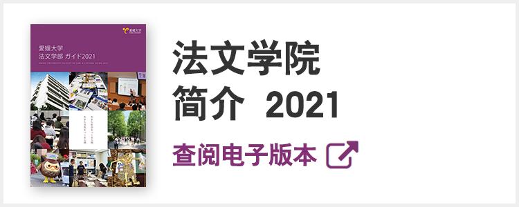 法文学院简介2021