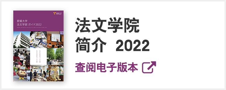 法文学院简介2022