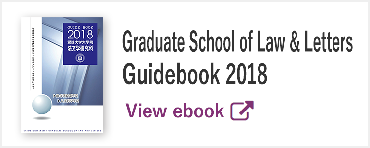 Graduate School of Law & Letters Guidebook 2018