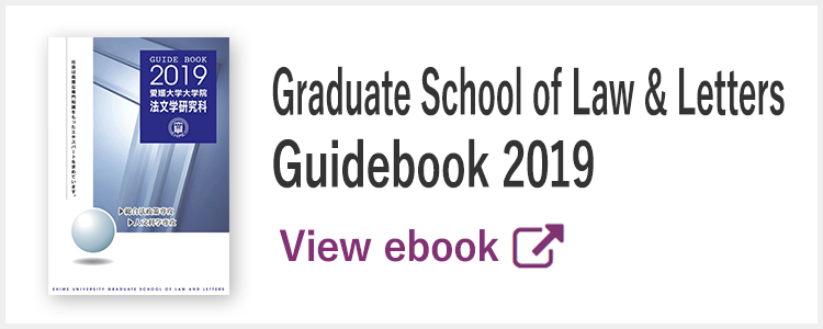 Graduate School of Law & Letters Guidebook 2019