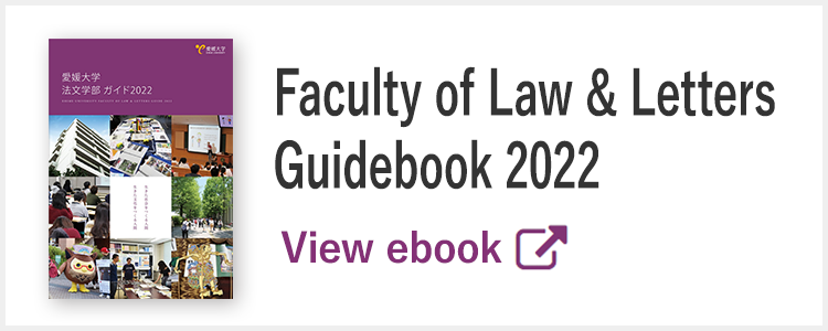 Faculty of Law & Letters Guidebook 2022