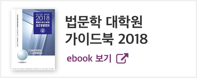 법문학 대학원 가이드북 2018
