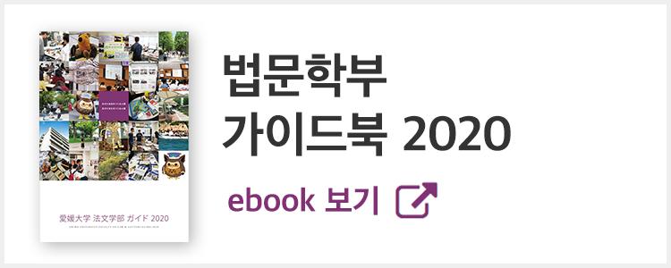 법문학부 가이드북 2020