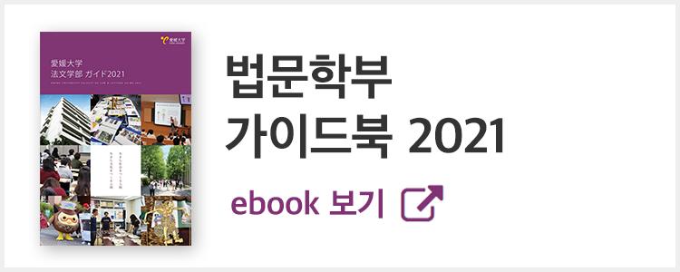 법문학부 가이드북 2021