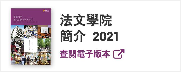 法文學院簡介2021