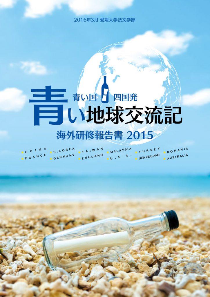海外研修報告書2015