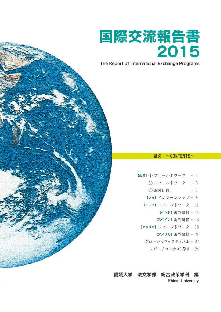 国際交流報告書2015