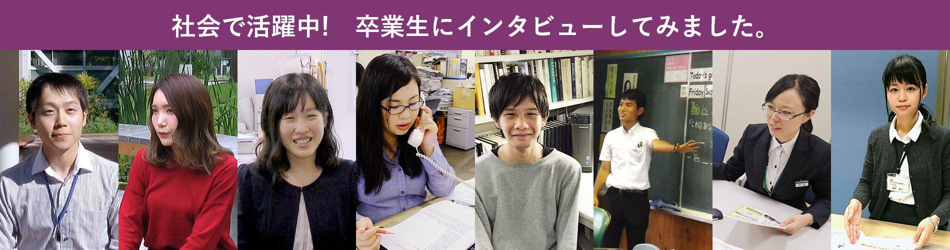 社会で活躍中! 卒業生にインタビューしてみました。