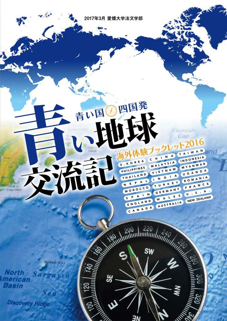 青い地球交流記2016