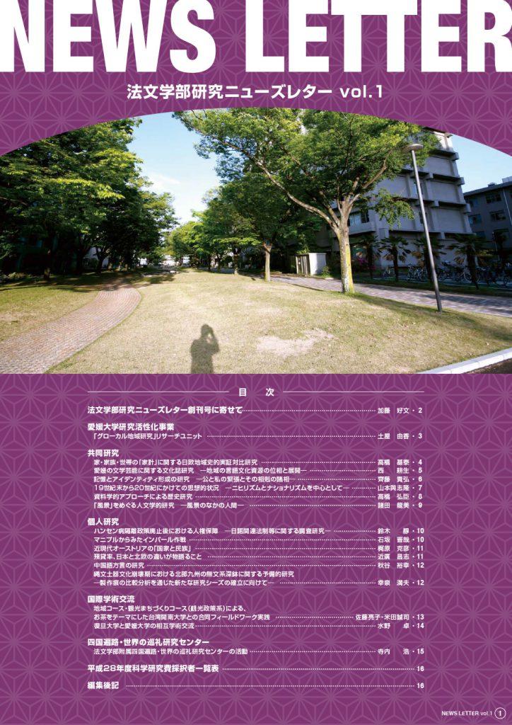 ニューズレター vol.1