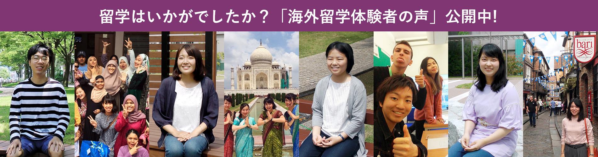 留学はいかがでしたか?「海外留学体験者の声」公開中!
