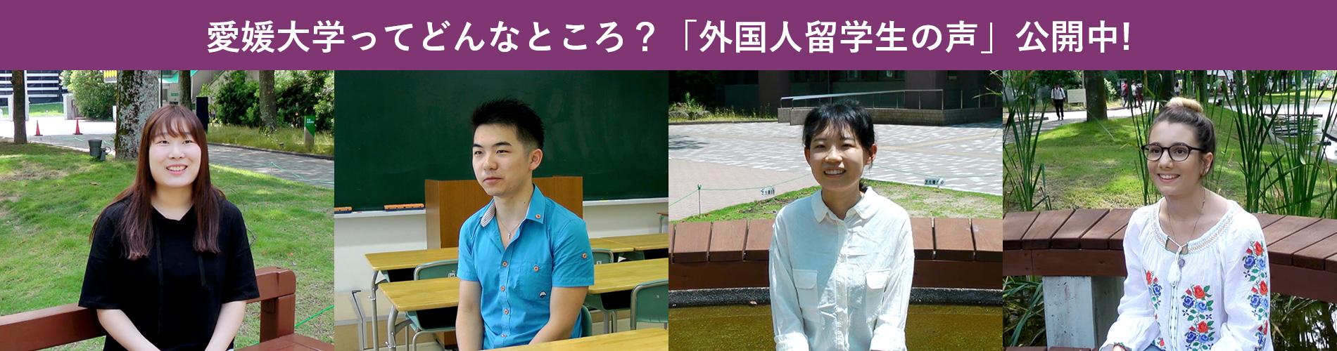 愛媛大学ってどんなところ?「外国人留学生の声」公開中!