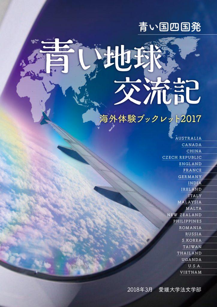 青い地球交流記2017