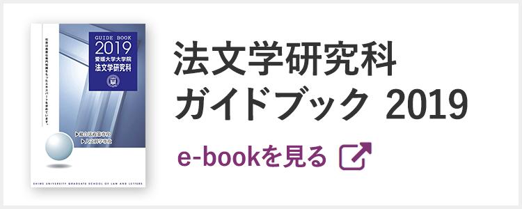 法文学研究科ガイドブック2019
