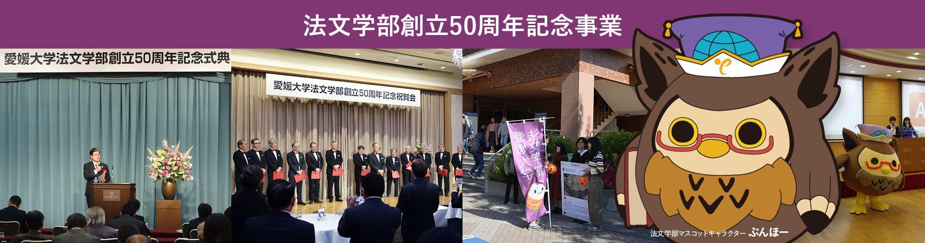 https://www.ll.ehime-u.ac.jp/about/anniversary50