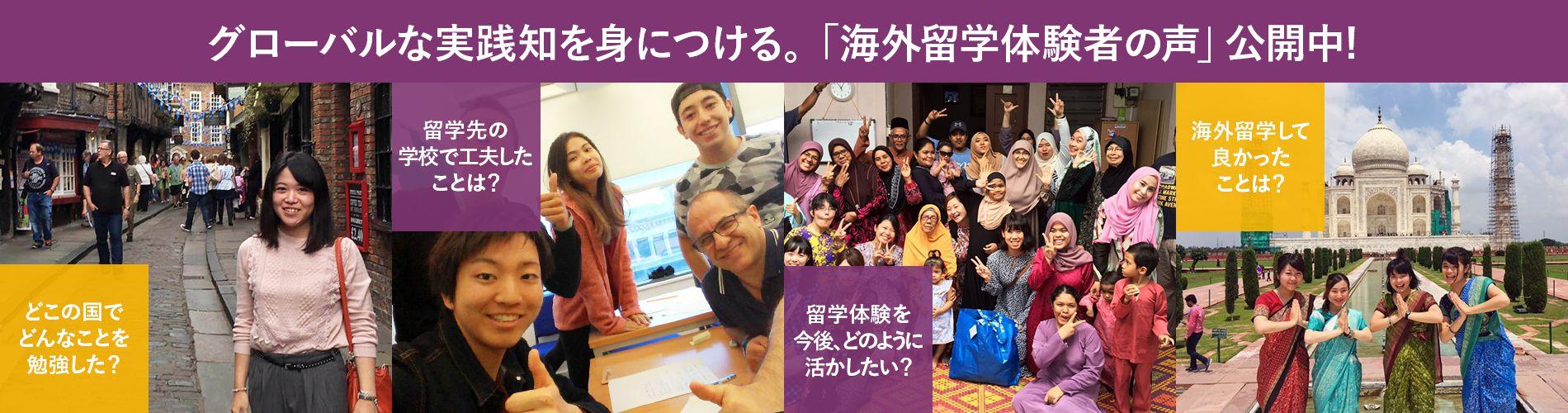 グローバルな実践知を身につける。「海外留学体験者の声」公開中!