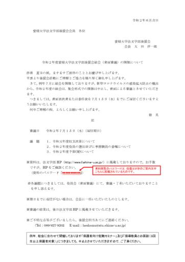 pdfのサムネイル