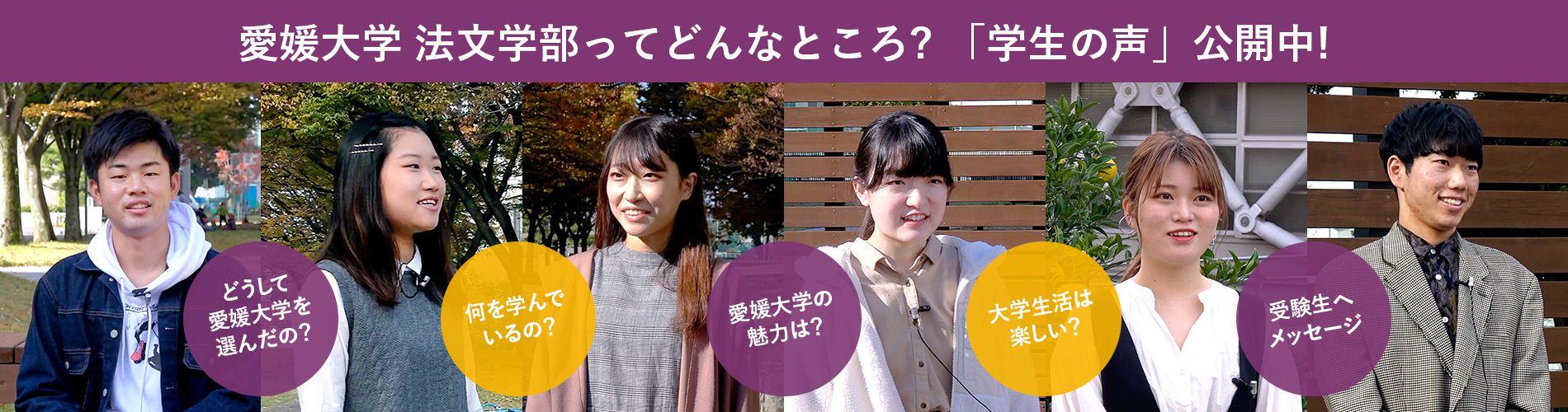 愛媛大学法文学部ってどんなところ?「学生の声」公開中!