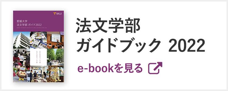 法文学部ガイドブック2022