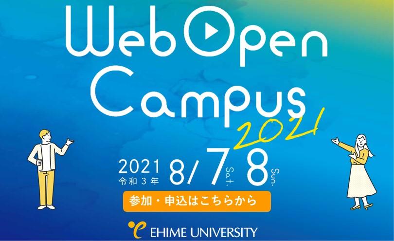 WEBオープンキャンパス2021